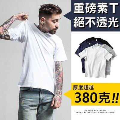 【280克26支! 純棉重磅T!】高磅素T 精梳棉質 短袖T恤 透氣 合身上衣男女素面黑白深藍圓領V領T恤K26-201