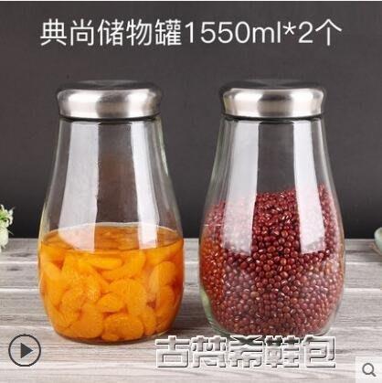 儲物罐 密封罐玻璃儲物罐蜂蜜檸檬食品果醬雜糧茶葉罐酵素瓶泡酒泡菜壇子 igo