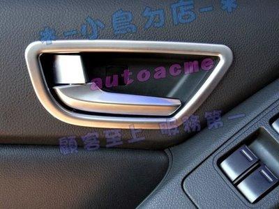 (小鳥的店)納智捷 2014-20 U6 把手框 內門拉手框 內門框 Luxgen