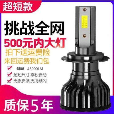 h7h1h4led大燈汽車LED大燈h7h1h4led大燈燈泡12Vh11 9005 9006-ZHENKE百貨6136