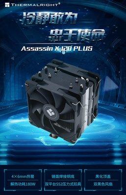 利民AX120 AK120 AS120CPU風冷散熱器雙平臺4熱管銅底鏡面FDB軸承