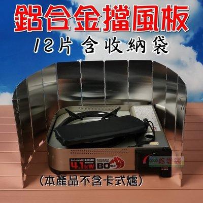 【珍愛頌】A219 加長12片 輕量化鋁合金擋風板 帶叉銷 附收納袋 擋風片防風板 CB-AH-41 4.1w 岩谷