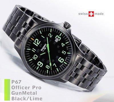 【EMS軍】瑞士Traser Officer Pro GunMetal-(公司貨)#107868
