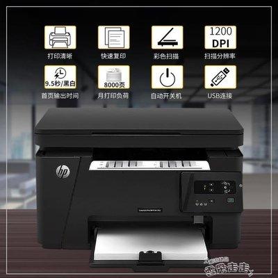 打印機黑白激光打印機復印掃描三合一家用小型一體機復印機LX