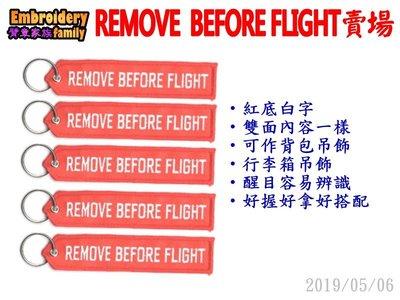※非客製名字※飛行前拆除REMOVE BEFORE FLIGHT remove before flight賣場(10個)