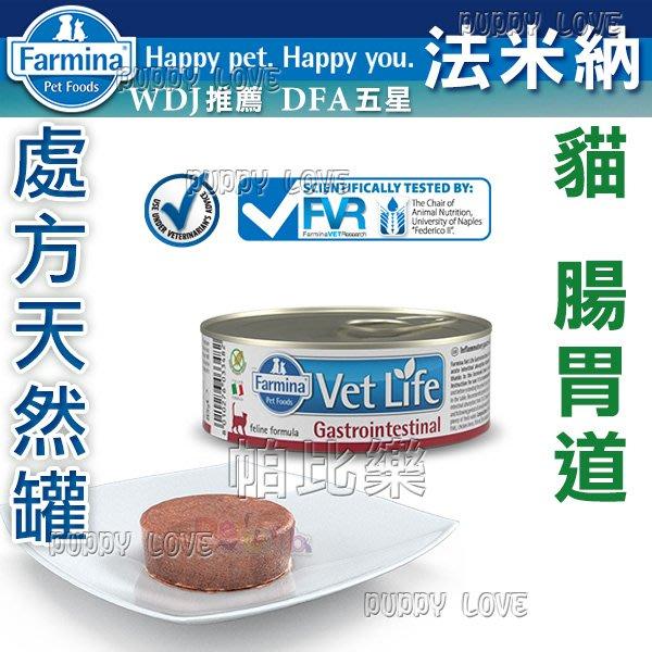 帕比樂 法米納【腸胃道】85g 獸醫寵愛天然處方貓罐(FC-9021)  Farmina VCG-1