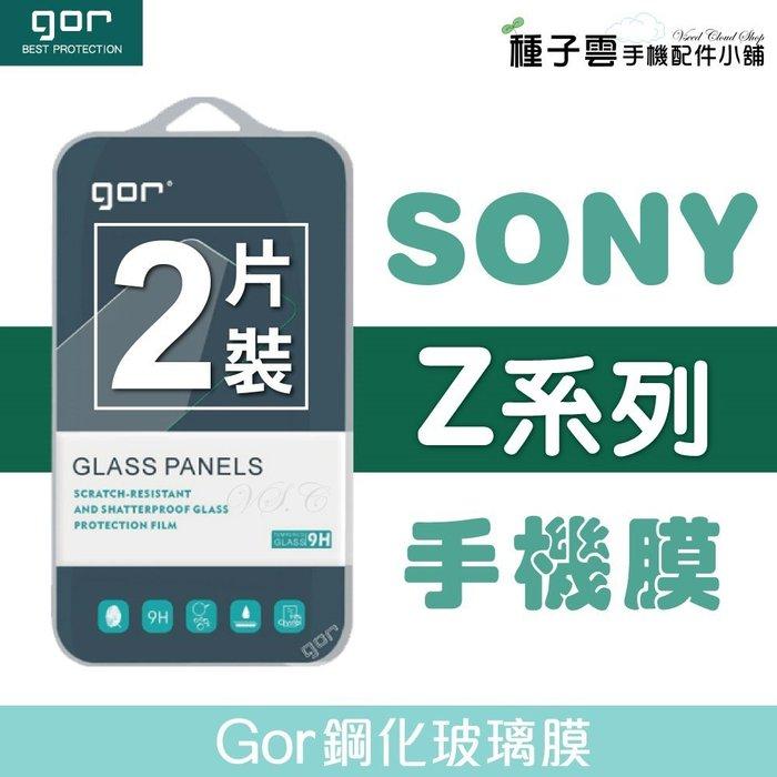 GOR 9H SONY 鋼化玻璃保護貼 Z/Z1/Z2/Z3/Z4/Z5 Premium 螢幕膜 全透明非滿版兩片裝