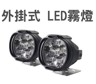 一組兩顆價-外掛式LED大燈.霧燈/外置魚眼燈.BWS.新勁戰.雷霆王.彪虎.VJR.SMAX.FORCE.檔車.機車