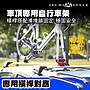 【和泉】OUTLANDER車頂橫桿專用自行車架 滑...