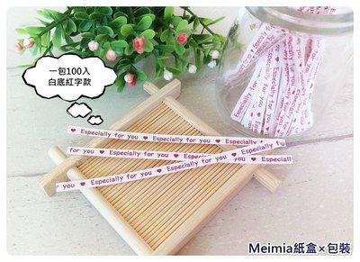 【100條】裝飾札絲(especially for you 白底紅字款) 札條 紮絲 紙紮絲 Meimia紙盒x包裝