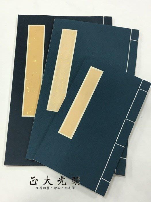 正大筆莊~《線裝印譜-方框》16X26 ㎝ 十本特價1080元 篆刻 拓印用 有框印譜 印籤 信籤 抄經