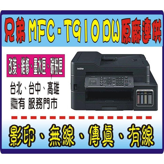 【多送1組原廠墨水】兄弟 DCP-T910W 原廠保固 2年《原廠連供+ 13瓶 原廠墨水+初始化》L565 T810W