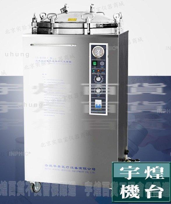 宇煌百貨-立式自動不鏽鋼壓力蒸汽滅菌器 滅菌鍋 消毒鍋消毒器 LxC 50L