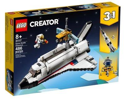 【正版現貨 】 樂高 LEGO 創意百變系列 3合1 太空梭歷險 31117 火箭 太空人