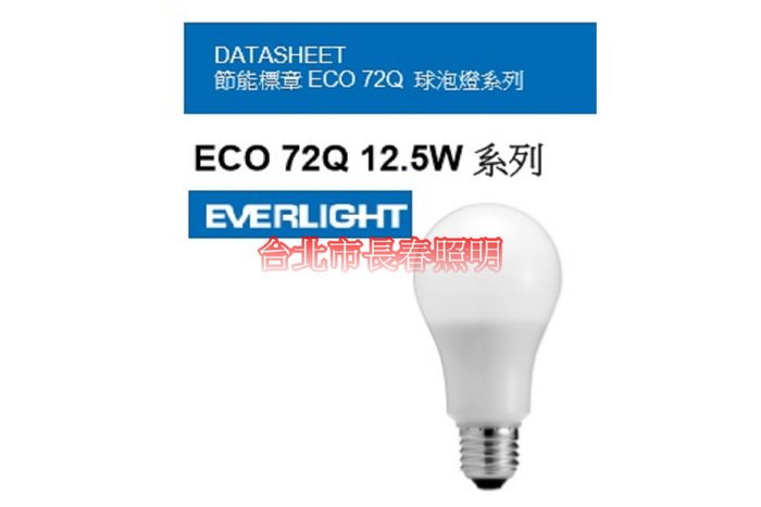 台北市長春路 通過節能標章 億光 LED 12.5W 可申請節能補助 球泡 可取代28W螺旋 保固三年
