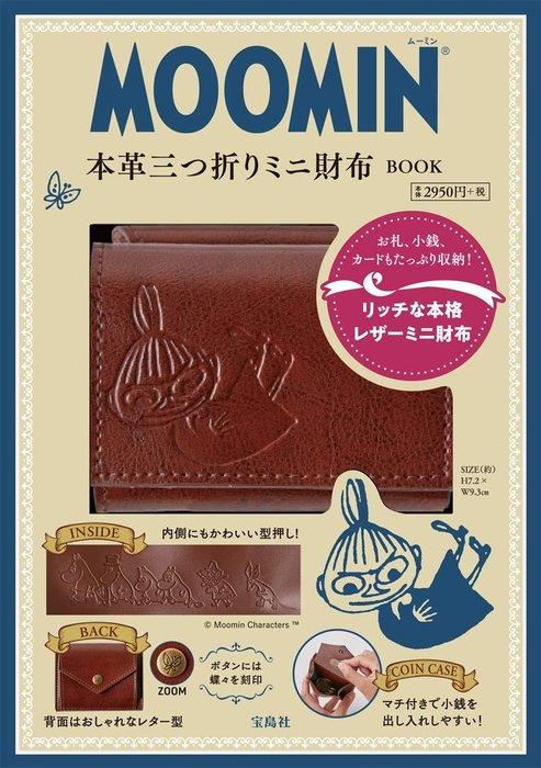 ☆Juicy☆日本雜誌附錄 姆明 MOOMIN 亞美 小不點 多功能 卡夾 皮夾 短夾 零錢包 錢包 包包 7306