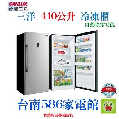 全省免運費~《586家電館》SANLUX三洋單門直立式冷凍櫃【SCR-405F/410A】自動除霜功能