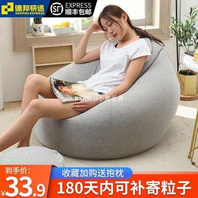 懒人沙发豆袋榻榻米单人客厅小户型网红款小沙发卧室阳台懒人椅子-BAIHUO小熊8713