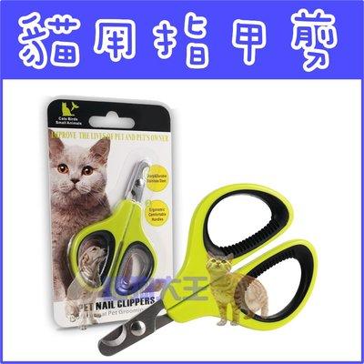 **貓狗大王**居家美容工具【貓指甲剪】寵物美容工具/剪刀/貓咪專用