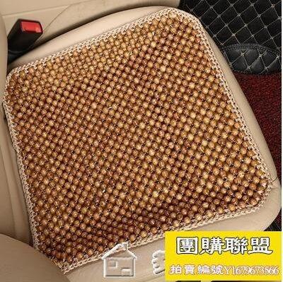汽車坐墊木珠子制冷座墊夏天涼單片涼席冰...