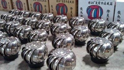 """§排風專家§ 4"""" 5"""" 304不銹鋼 通風球 排風球, 適用於 浴室 廁所 大樓通風管"""