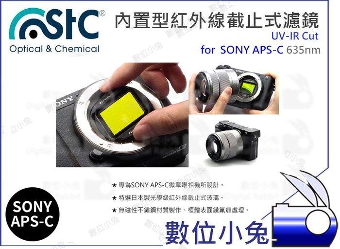 數位小兔【SONY APS-C 635nm UV-IR Cut 紅外線截止式濾鏡 內置型】還原鏡 STC APSC