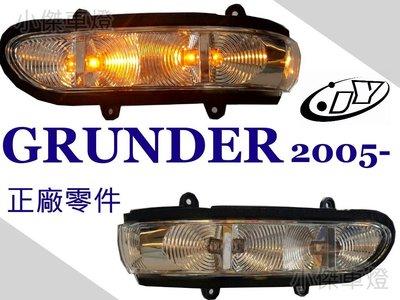 小傑車燈精品--全新正廠零件三菱 GRUNDER 05 06 07 08 09 後視鏡LED方向燈 一顆1200