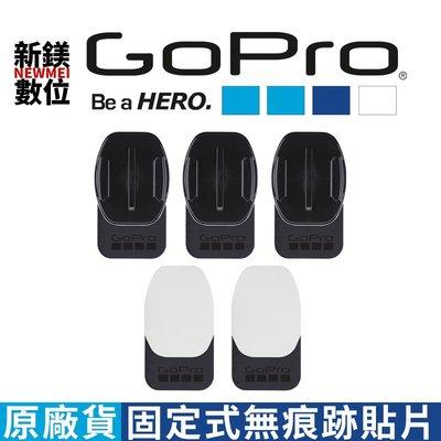 【新鎂-門市可刷卡】GoPro 系列 無痕貼片 (適用HERO5 6 7 ) AMRAD-001