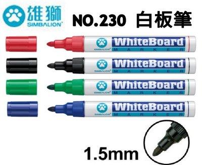 【康庭文具】雄獅 NO.230 白板筆 整打裝(12支)