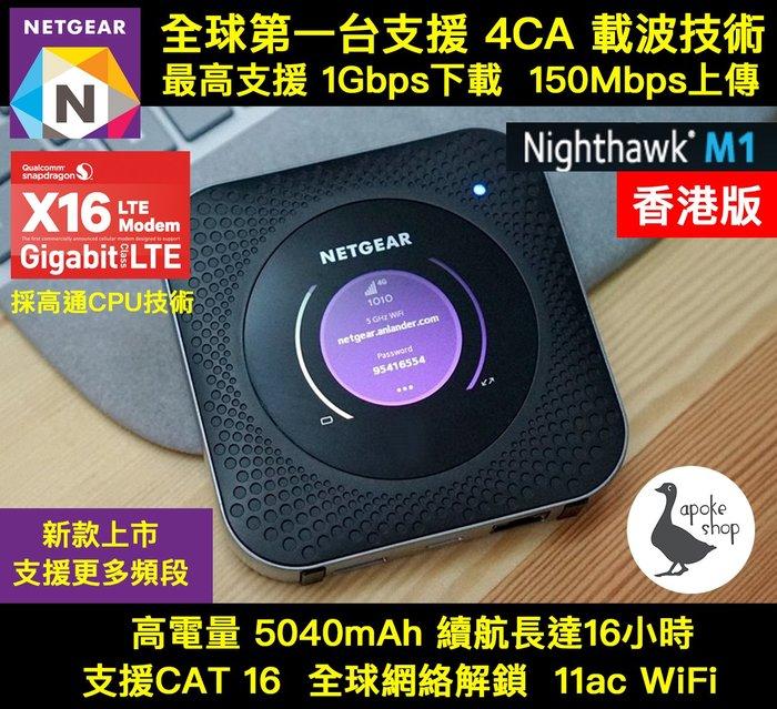 送天線 最新 港版 NETGEAR M1 4CA 4G 行動Wifi 網卡路由器 810s E5770 e5788 香港