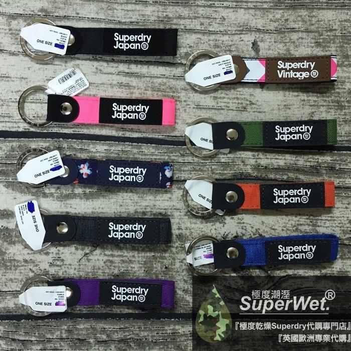 現貨免運 全台獨賣 極度乾燥 Superdry Keyring Logo 金屬環 鑰匙圈 帆布 9色