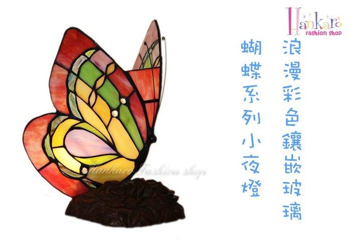 ☆[Hankaro]☆浪漫彩色鑲嵌玻璃蝴蝶系列小夜燈(微瑕疵出清)