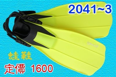 【n0900台灣健立最便宜】2016 SAEKO 蛙鞋 2041~2043