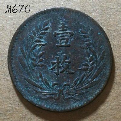 珍藏古玩鈔幣山西一枚星條旗 中華民國 山西壹枚星條旗 民國古錢幣收藏 M670