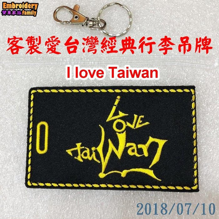 ※EmbroFami臂章家族※客製愛台灣 I love Taiwan (中英文)行李掛牌行李牌 icard(1組=2個)