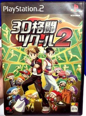 幸運小兔 PS2遊戲 PS2 3D格鬪 2 3D格鬥工具箱 2 日版 E9