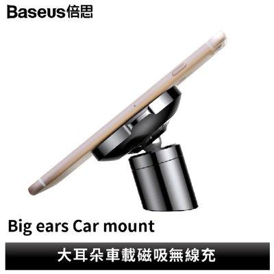 《現貨 》Baseus 大耳朵車用磁吸...