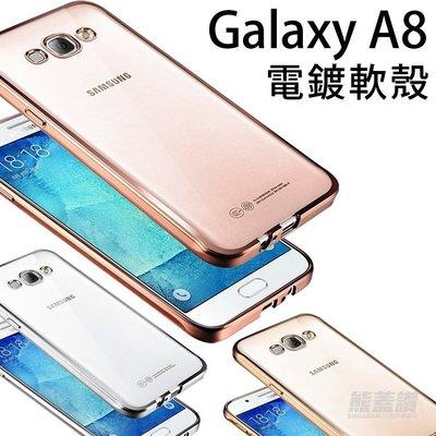 三星 GALAXY A8 電鍍 TPU 透明手機保護軟殼 玫瑰金 金色 銀色 透明套 滾邊 簡約 另售9H鋼化$99