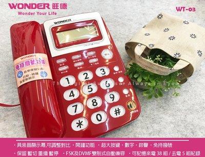 保固一年【旺德 WONDER】WT-03  紅色&白色 可免持撥號 具備保留鬧鐘功能 市室內電話傳統有線電話家用電話