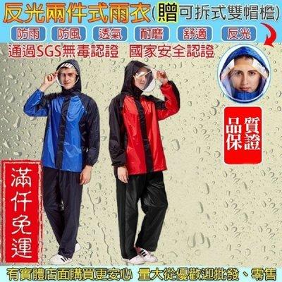 81002-185--柚柚2店【兩件式反光雨衣】高係數反光條雨衣 雨具 防水衣 機車雨衣 雨衣 雨傘