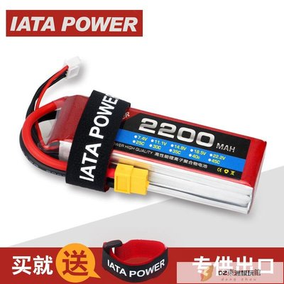 DZ東洲模玩館IATA POWER 2200mAh 3s  45C航模電池  模型飛機電池