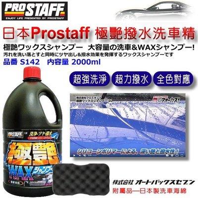 和霆車部品中和館—日本Prostaff 極艷洗車臘/撥水洗車精 全車色對應 內附日本製海綿 2公升大容量 S142