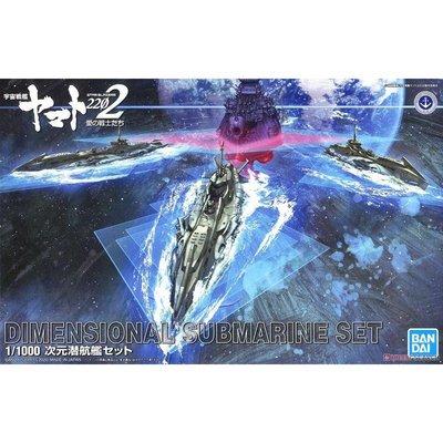 BANDAI 1/1000 宇宙戰艦大和號 次元潛航艦套組