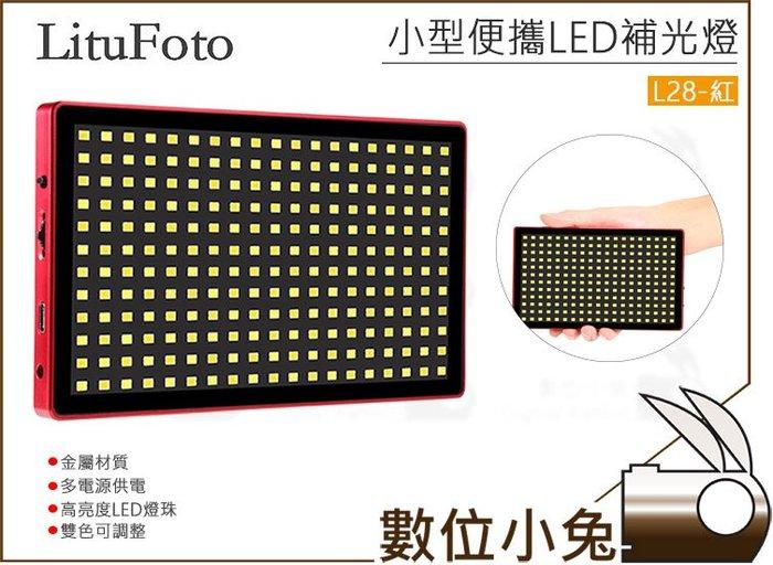 數位小兔【LituFoto L28 雙色溫 全金屬超薄 LED 補光燈 紅】直播 補光 持續燈 公司貨 攝影燈