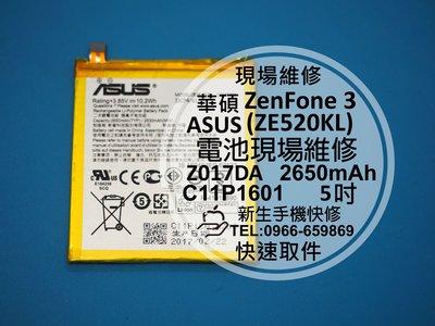 免運【新生手機快修】華碩ASUS ZenFone3 原廠電池 ZE520KL Z017DA C11P1601 維修更換