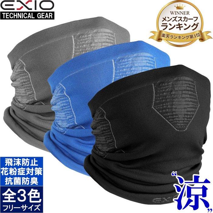《FOS》日本 EXIO 涼感 面罩 口罩 頸套 防曬 抗UV 抗菌 防臭 登山 騎車 通勤 外送員 透氣 涼爽 夏天