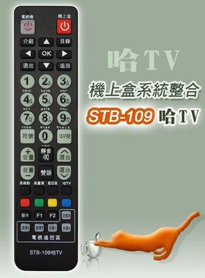 全新適用哈TV有線電視數位機上盒專用遙控器台灣數位光訊 佳聯 大屯 406