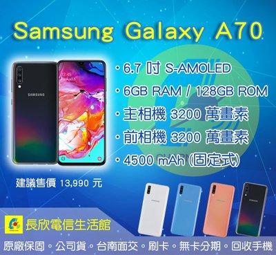 贈送空壓殼【台南長欣電信生活館】【永康】Samsung Galaxy A70