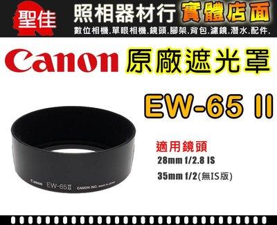 【補貨中10809】Canon EW-65 II 鏡頭遮光罩 適用 28mm f2.8 / 35mm f2 原廠遮光罩