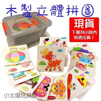 【小太陽玩具屋】拼圖 木質動物交通水果蔬菜立體拼圖 寶寶幼兒童木製益智拼板 6075 嘉義市